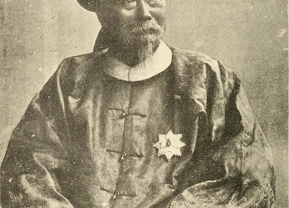 "Image from page five of ""The international relations of the Chinese empire"" (1900)"